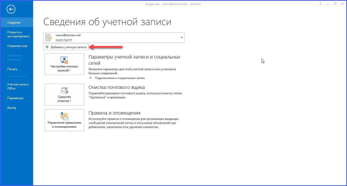 MiroHost Mail Settings for Microsoft Outlook 2016