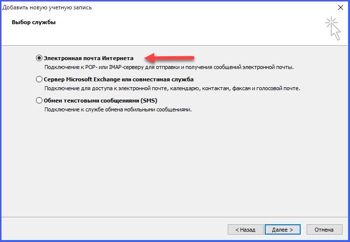 Настройка и управление веб-почтой MiroHost